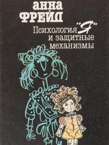 Ганна Фрейд «Психологія Я та захисні механізми»