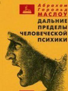 Абрахам Маслоу «Дальні межі людської психіки»