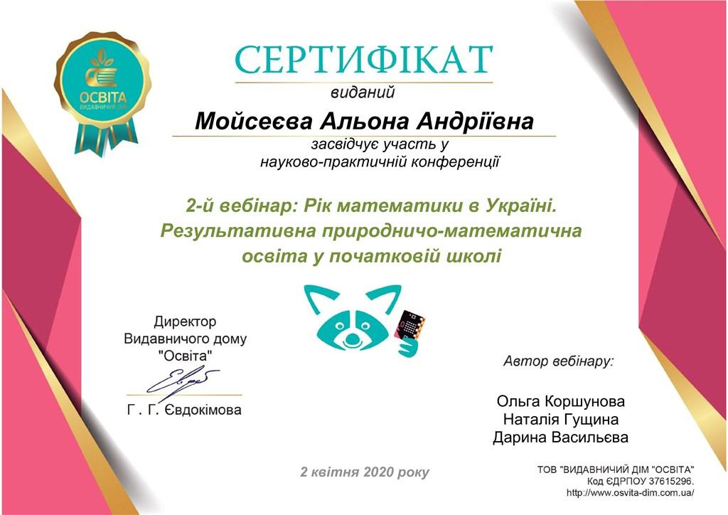 Мойсеєва А.А. Сертифікат щодо участі у науково-практичній конференції «Рік математики в Україні. Результативна природничо-математична освіта в початковій школі»
