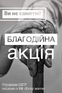 Студрада ІДГУ разом в БФ «Хочу жити» вирішили провести благодійну акцію «Ви не самотні»