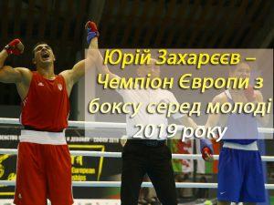 Юрій Захарєєв – Чемпіон Європи з боксу серед молоді 2019 року!