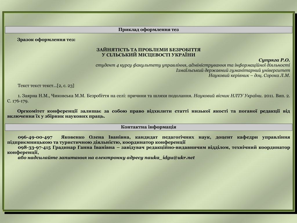 Запрошуємо до участі у роботі ІV Всеукраїнської науково-практичної конференції «Пріоритети розвитку національної економіки в умовах євроінтеграції України», яка відбудеться 29 травня 2020 р.