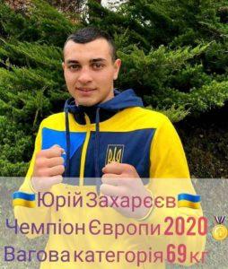 Захареев Ю. чемпіон Європи з боксу