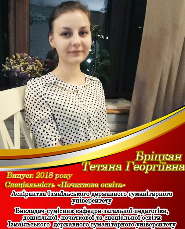 Бріцкан Тетяна Георгіївна