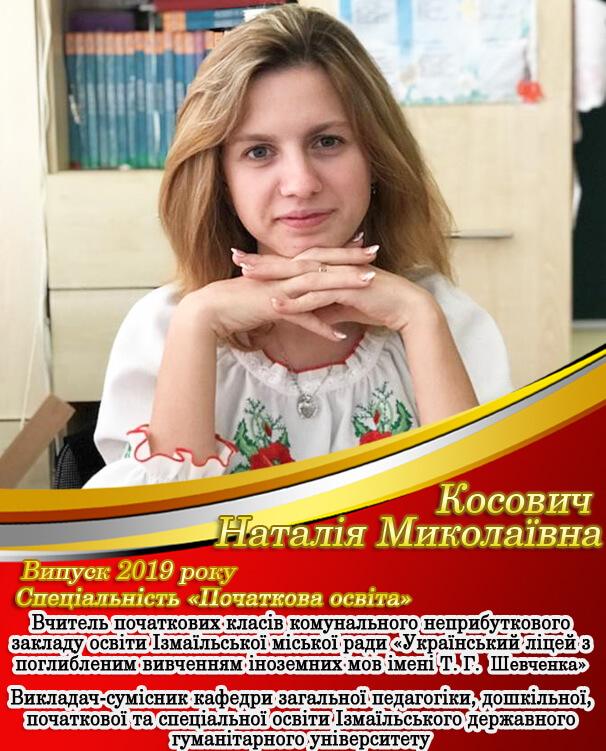 Косович Наталія Миколаївна