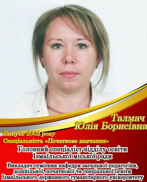 Талмач Юлія Борисівна