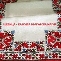 Пулсът на вековете в една дреха: българска шевица и украинска вишиванка