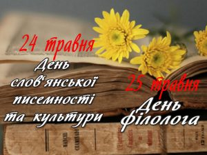 24 травня студенти ІДГУ дистанційно провели літературно-музичний вечір, присвячений Дню слов'янської писемності та культури