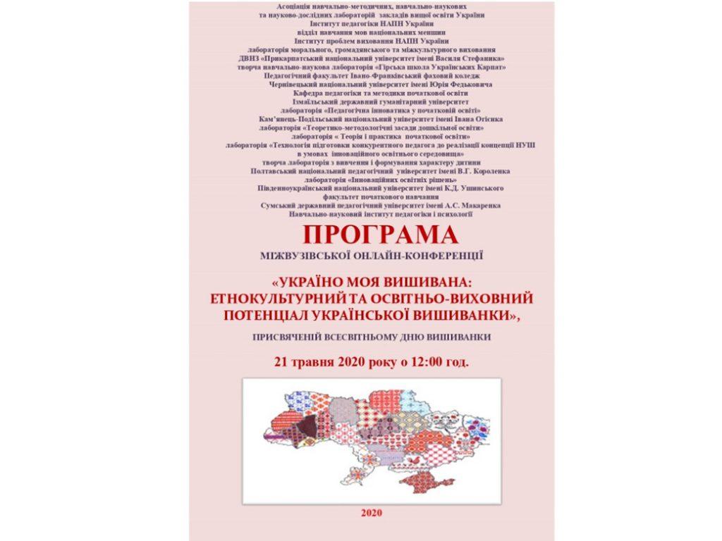 Міжвузівська онлайн-конференція  «Україно моя вишивана: етнокультурний та освітньо-виховний потенціал української вишиванки»