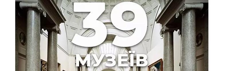 39 музеїв