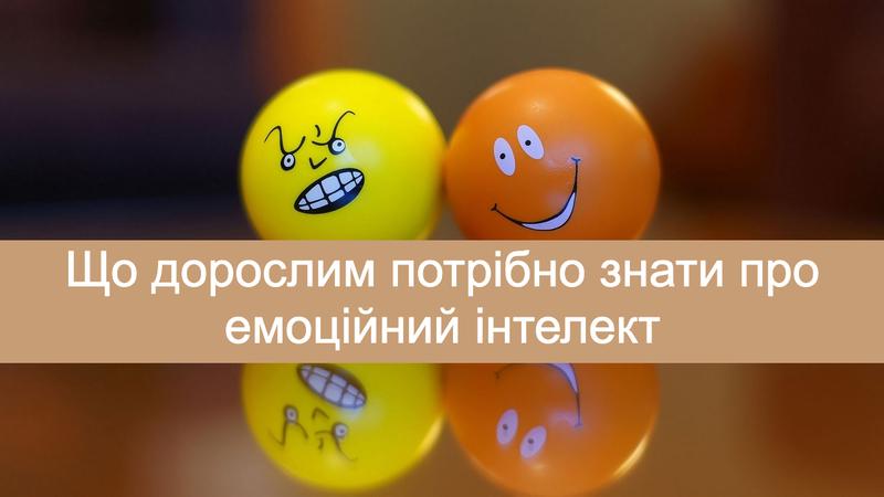 Емоційний інтелект