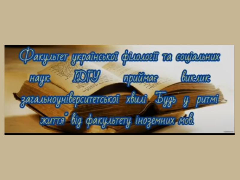 Факультет української філології та соціальних наук ІДГУ приймає виклик і передає естафету факультету управління, адміністрування та інформаційної діяльності
