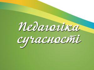 Віолетта Міщенко, студентка II курсу спеціальності педагогічного факультету «Початкова освіта», взяла участь у конференції «Педагогіка Сучасності»