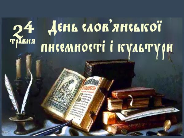 З Днем слов'янської писемності і культури
