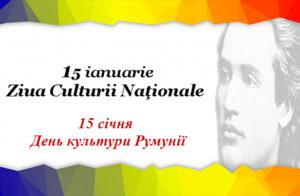 Ziua Culturii Naționale (15 ianuarie)