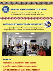 Розширення та просування румунської мови в румунсько-українському транскордонні просторі. Курс румунської мови для початківців