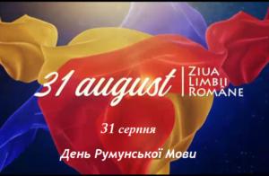 Ziua Limbii Române (31 august)