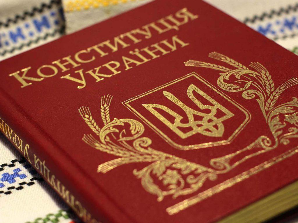 Діюча сьогодні Конституція прийнята депутатами Верховної Ради 28 червня 1996 року