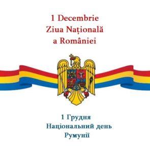 Національний день Румунії (1 грудня)