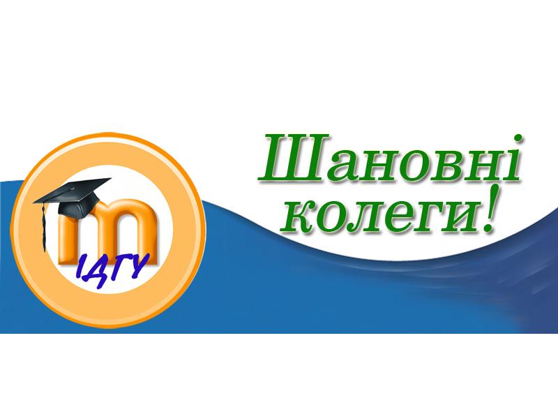 Пропонуємо відвідати курси підвищення кваліфікації при ІДГУ за темою «Технологія розробки дистанційного курсу на базі LMS Moodle»