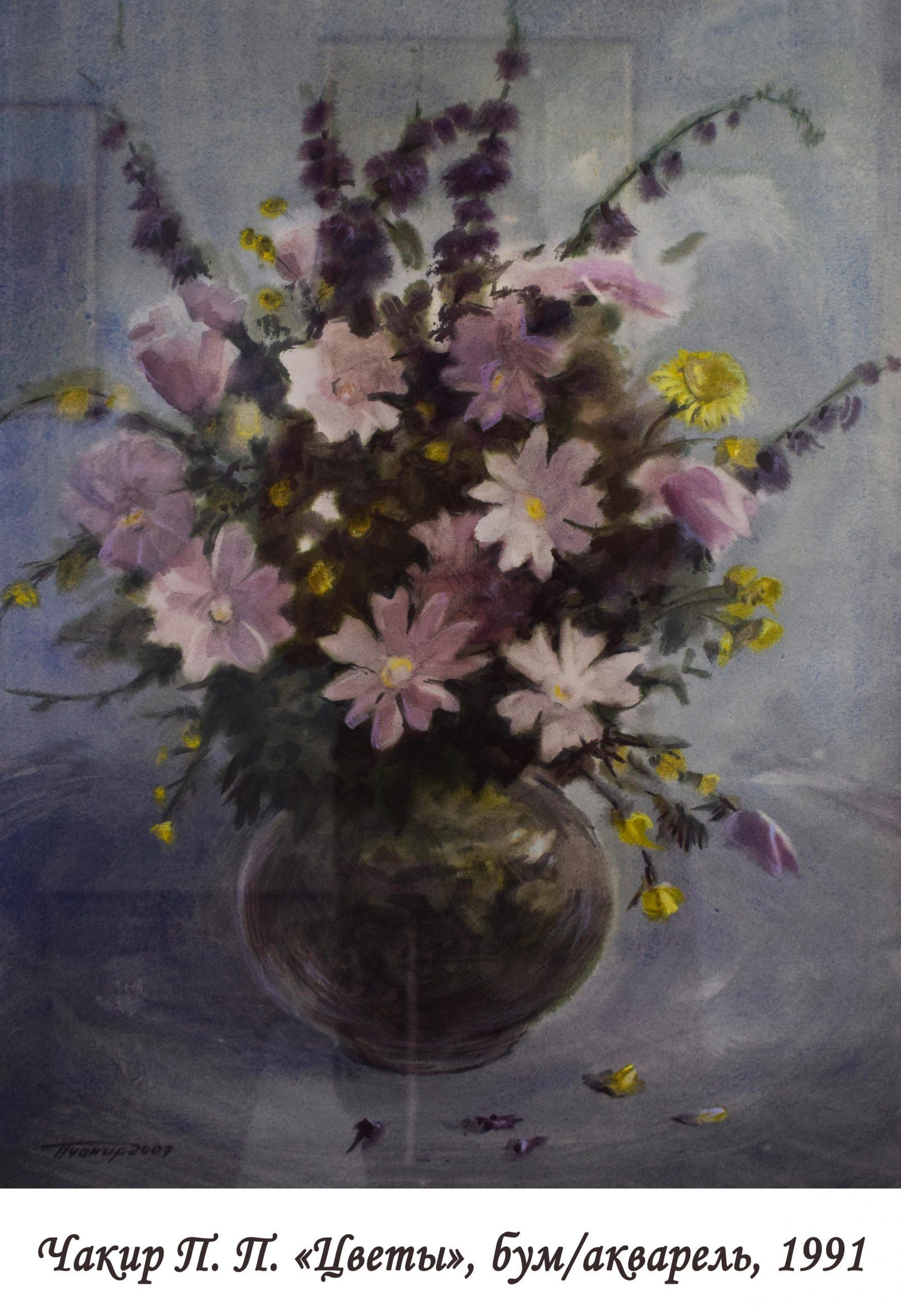 Чакир П. П. Цветы бум-акварель 1991