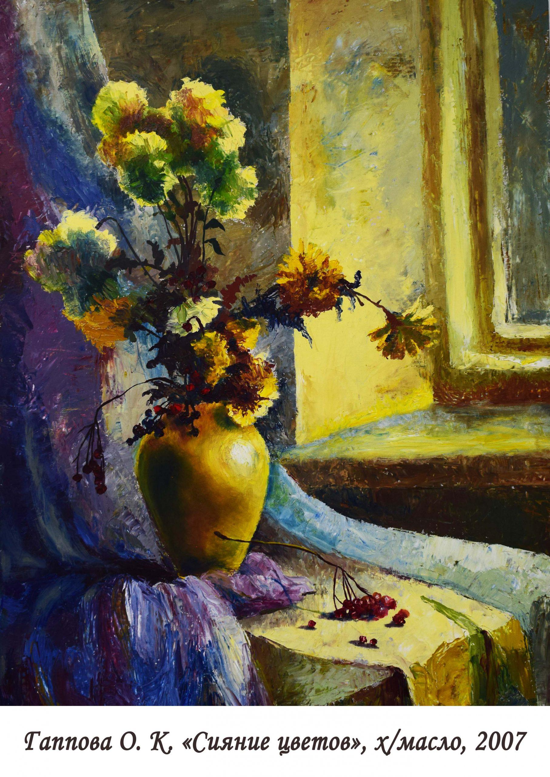 Гаппова О. К. Сияние цветов х-масло 2007