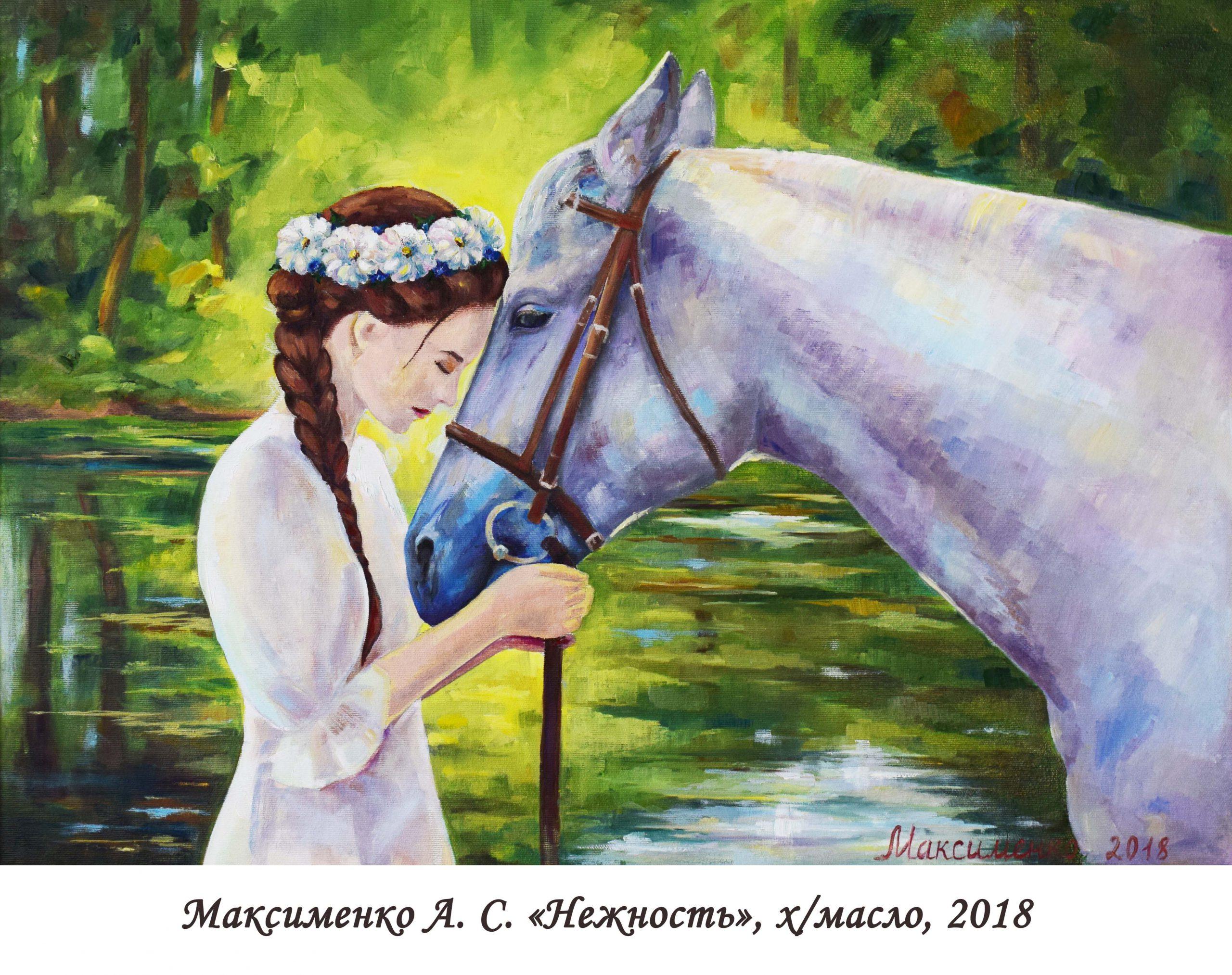 Максименко А. С. Нежность х-масло 2018