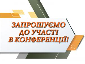 Запрошуємо до участі в конференції