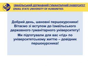 «Гід» по університетському життю – довідник першокурсника ІДГУ!