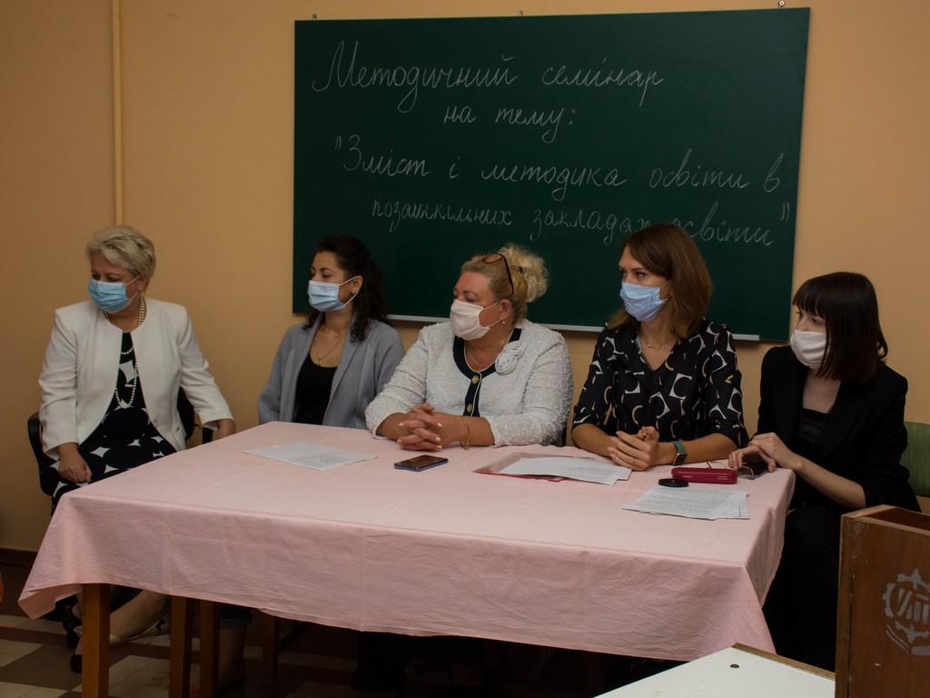 Навчально-методичний семінар «Зміст і методика освіти в позашкільних закладах освіти»