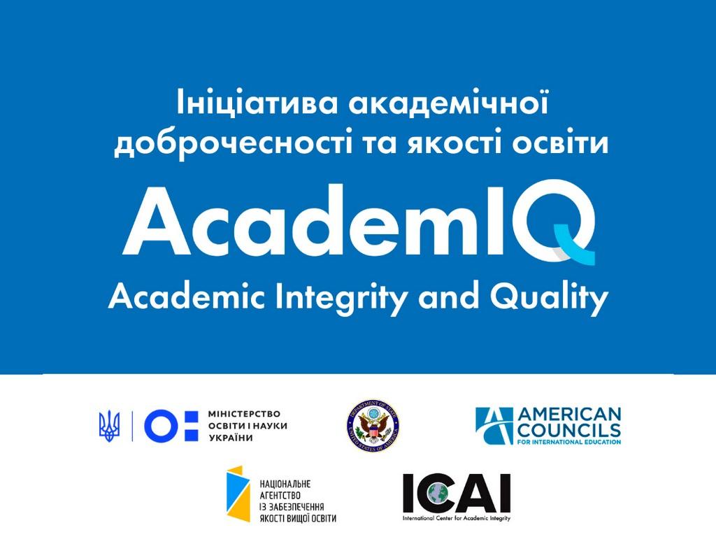 ІДГУ став учасником проєкту «Ініціатива академічної доброчесності та якості освіти (Academic IQ)»