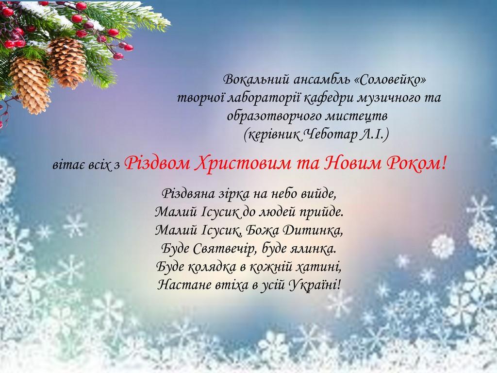 Вокальний ансамбль «Соловейко» творчої лабораторії кафедри музичного та образотворчого мистецтв ІДГУ вітає з Різдвом Христовим та бажає міцного здоров'я, успіхів, родинного щастя, достатку і благополуччя!