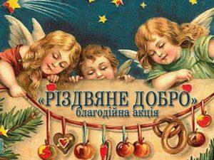 Різдвяне добро