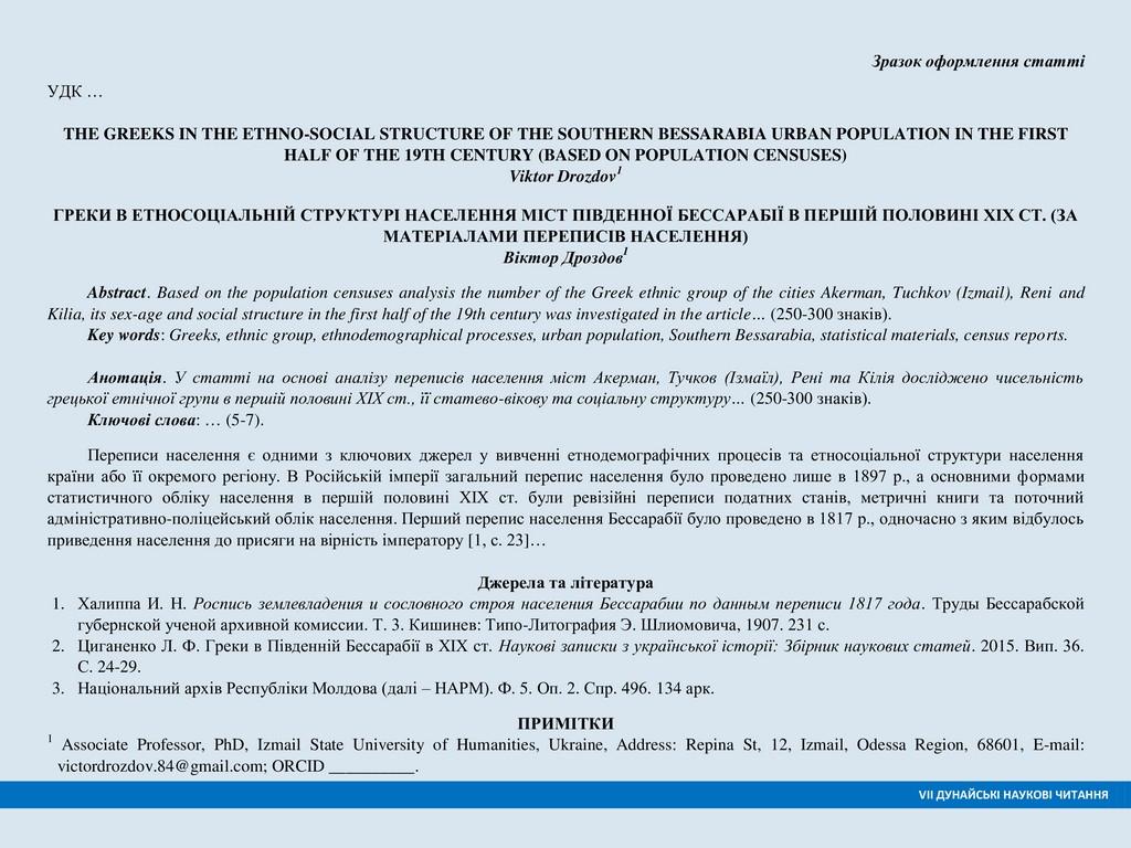 Запрошуємо взяти участь у Міжнародній науково-практичній конференції VІІ ДУНАЙСЬКІ НАУКОВІ ЧИТАННЯ