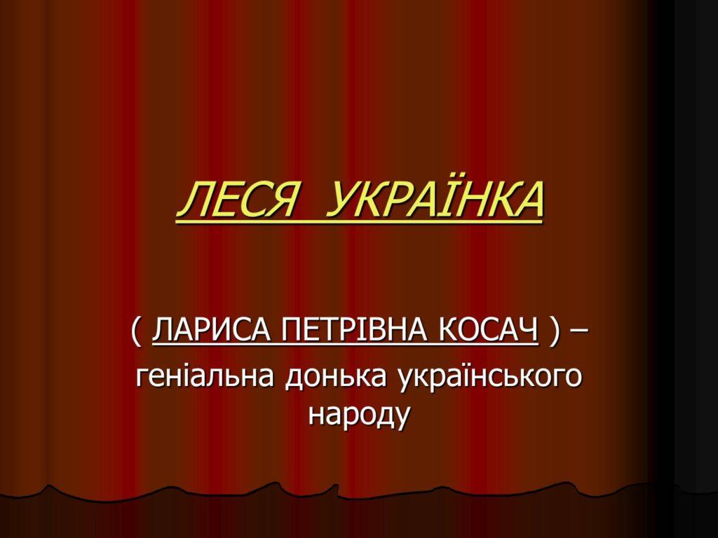 «З вогнем Прометея»: до 150-річчя геніальної Українки