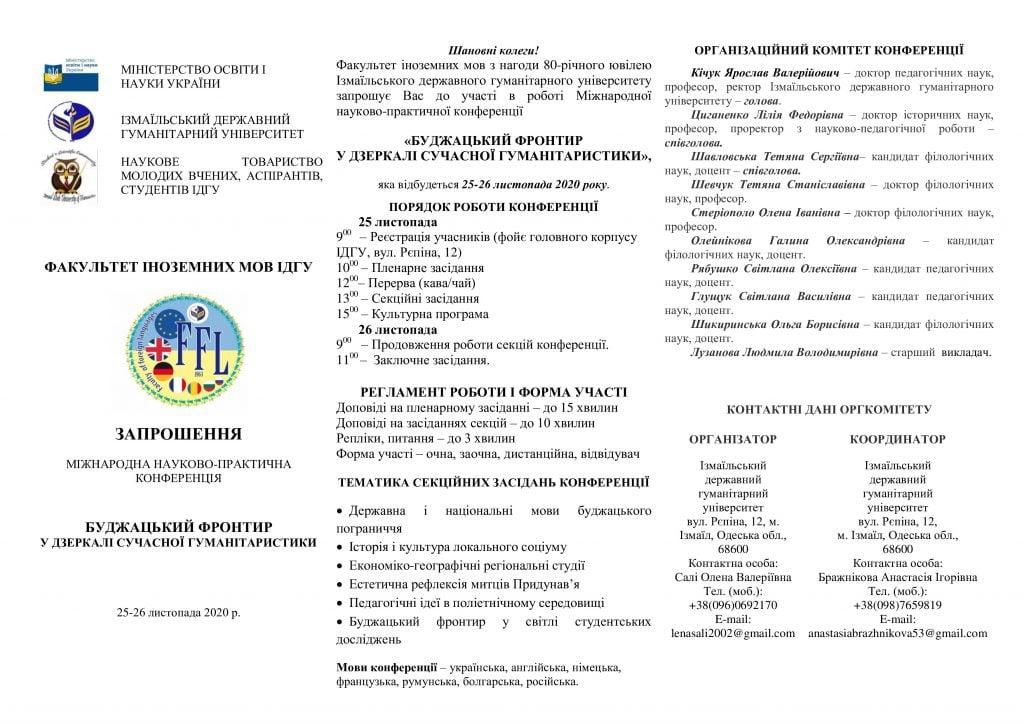 МІЖНАРОДНІЙ НАУКОВО-ПРАКТИЧНІЙ ОНЛАЙН КОНФЕРЕНЦІЇ «Буджацький фронтир у дзеркалі сучасної гуманітаристики», організованій факультетом іноземних мов з нагоди 80-річного ювілею Ізмаїльського державного гуманітарного університету (Ізмаїл, 25 листопада, 2020)