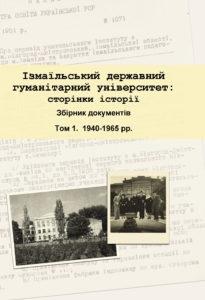 Ізмаїльський державний гуманітарний університет: сторінки історії