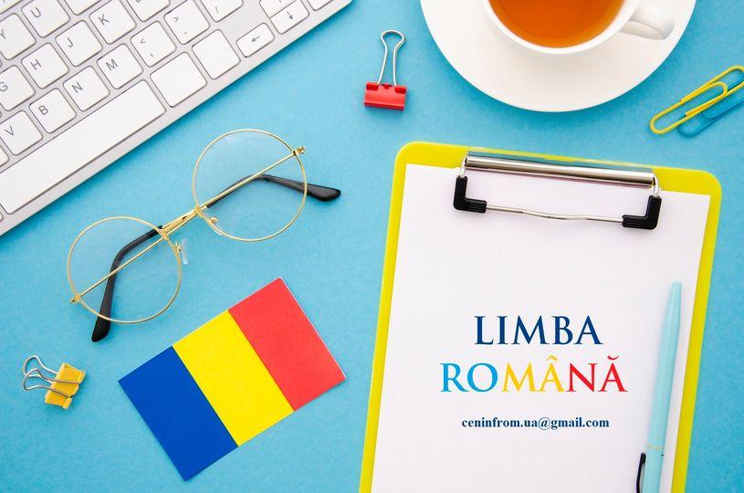 Курси румунської мови