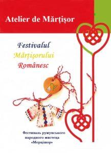 Festival Mărțișor / Фестиваль румунського народного мистецтва «Мерцішор»